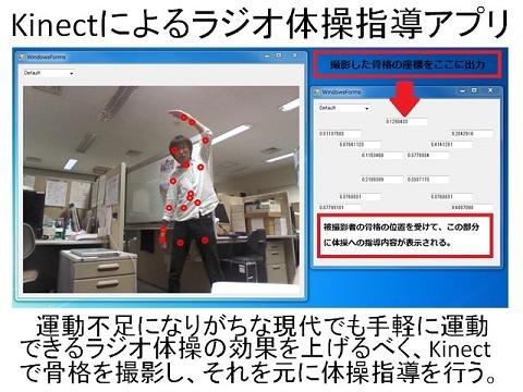 Kinect_001
